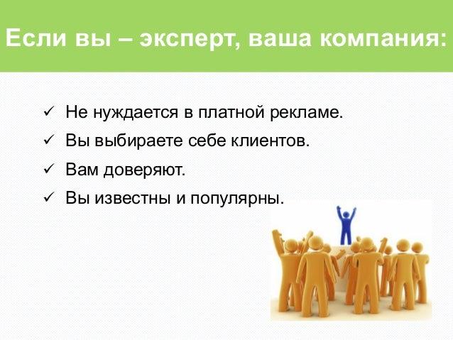 Если вы – эксперт, ваша компания:  ü Не нуждается в платной рекламе.  ü Вы выбираете себе клиентов.  ü Вам доверяют....