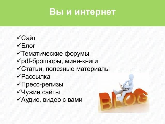 Вы и интернетüСайтüБлогüТематические форумыüpdf-брошюры, мини-книгиüСтатьи, полезные материалыüРассылкаüПрес...