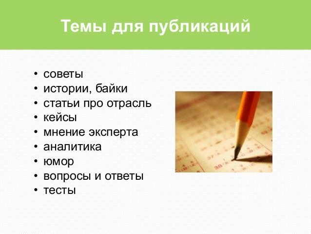 Темы для публикаций•   советы•   истории, байки•   статьи про отрасль•   кейсы•   мнение эксперта•   аналитика•   ю...