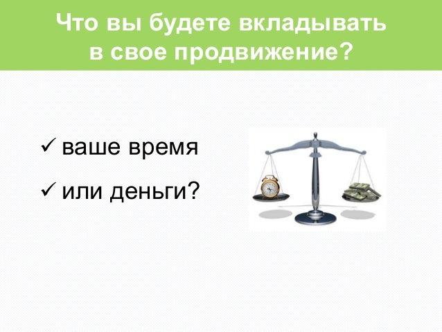 Что вы будете вкладывать   в свое продвижение?ü ваше времяü или деньги?