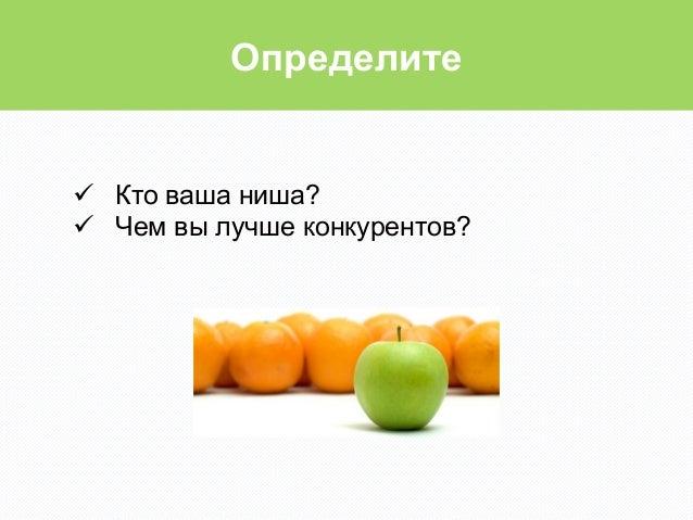 Определитеü Кто ваша ниша?ü Чем вы лучше конкурентов?