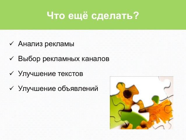 Что ещё сделать?ü Анализ рекламыü Выбор рекламных каналовü Улучшение текстовü Улучшение объявлений