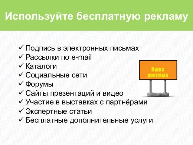 Используйте бесплатную рекламу  üПодпись в электронных письмах  üРассылки по e-mail  üКаталоги  üСоциальные сети  ...
