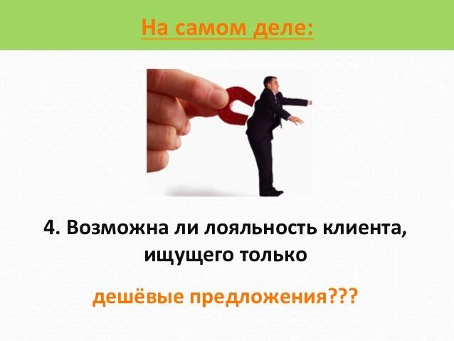 На самом деле: 4. Возможна ли лояльность клиента,             ищущего только        дешёвые предло...