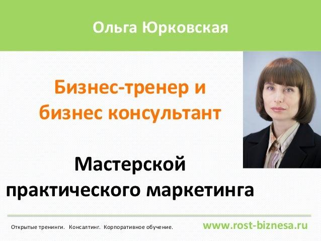 Ольга Юрковская      Бизнес-‐тренер и     бизнес консультант                        Мастерской  практ...