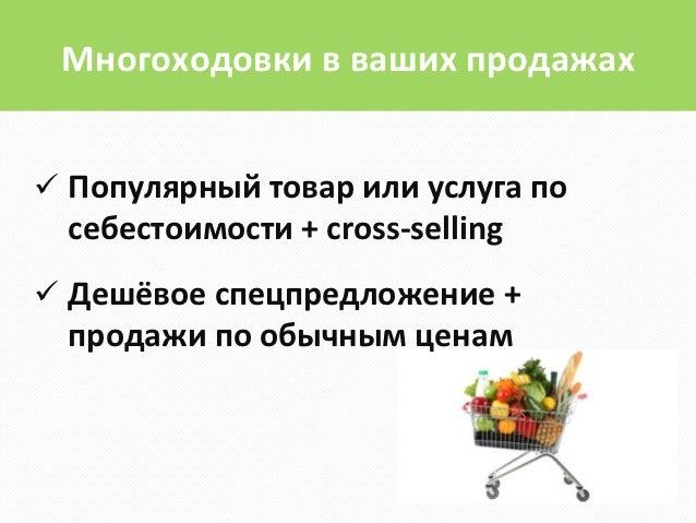 Многоходовки в ваших продажах ü Популярный товар или услуга по    себестоимости + cross-‐selling...