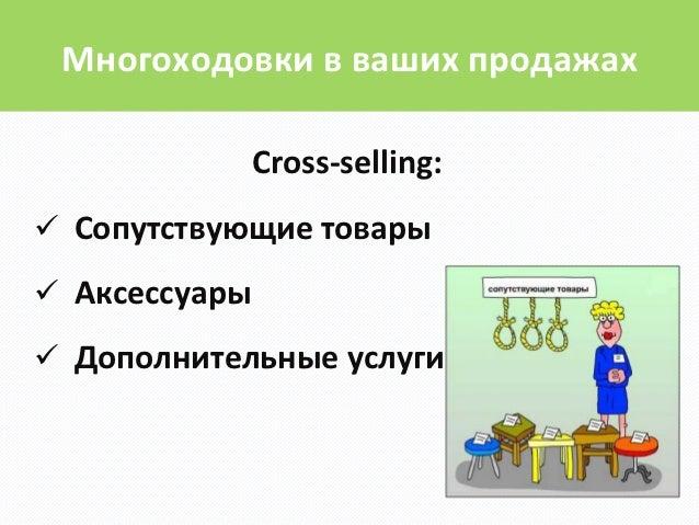 Многоходовки в ваших продажах                         Сross-‐selling: ü  Сопутствующие товары ü ...