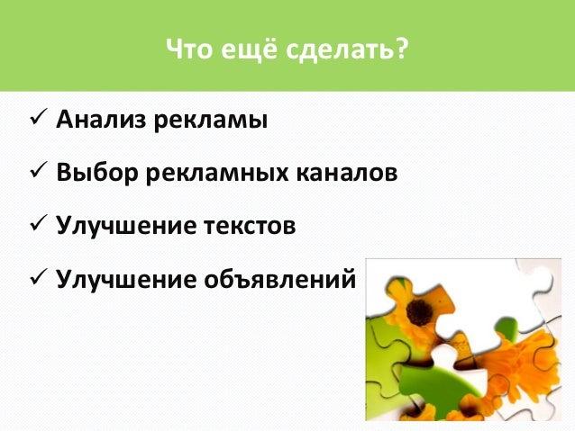 Что ещё сделать? ü Анализ рекламы ü Выбор рекламных каналов ü Улучшение текстов ü Улучшение ...