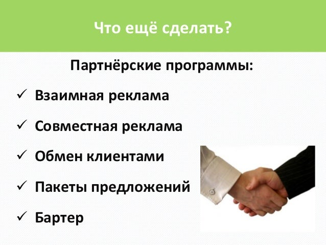 Что ещё сделать?                   Партнёрские программы: ü  Взаимная реклама ü  Совместная ре...