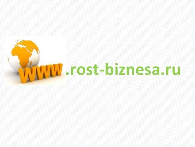.rost-‐biznesa.ru