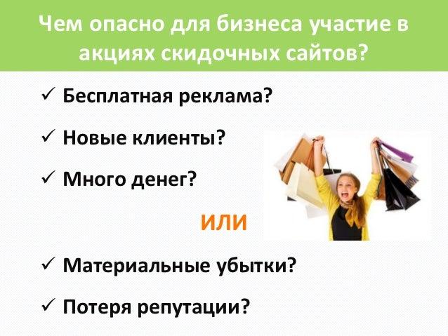 Чем опасно для бизнеса участие в    акциях скидочных сайтов? ü Бесплатная реклама? ü Новые кли...