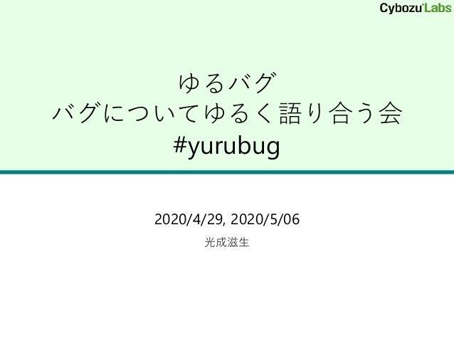 ゆるバグ バグについてゆるく語り合う会 #yurubug 2020/4/29, 2020/5/06 光成滋生