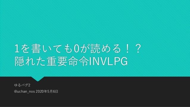 1を書いても0が読める!? 隠れた重要命令INVLPG ゆるバグ2 @uchan_nos 2020年5月6日