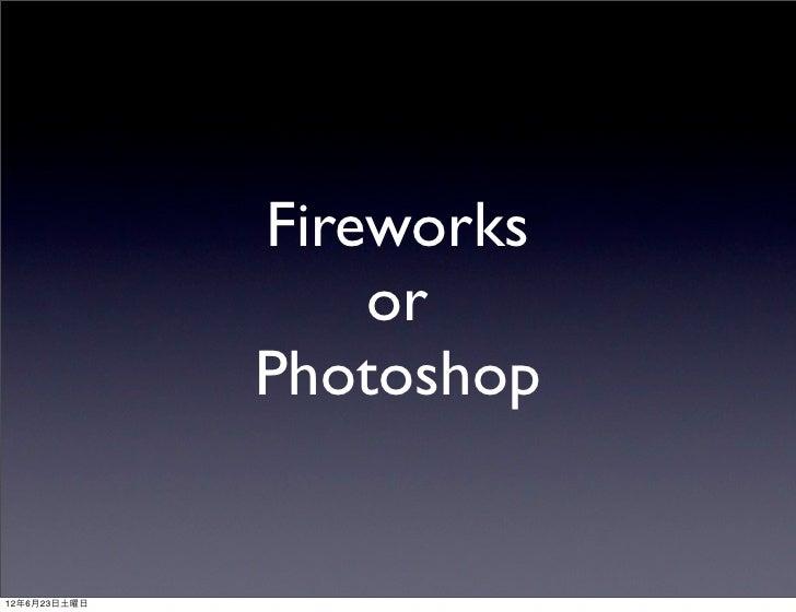Fireworks                  or              Photoshop12年6月23日土曜日