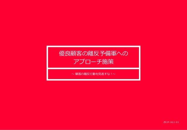 優良顧客の離反予備軍への アプローチ施策 〜 顧客の離反行動を見逃すな!〜 Z91P-1611-01