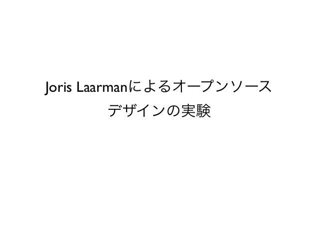 Joris Laarmanによるオープンソース デザインの実験