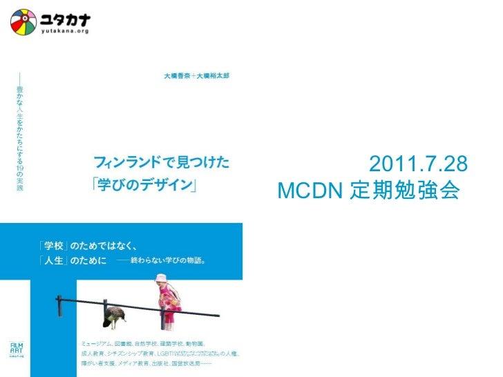 2011.7.28 MCDN 定期勉強会