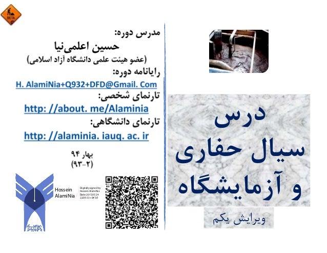 درس ﺣﻔﺎري ﺳﻴﺎل آزﻣﺎﻳﺸﮕﺎه و ﻳﻜﻢ وﻳﺮاﻳﺶ Hossein AlamiNia Digitally signed by Hossein AlamiNia Date: 2015.05.24...