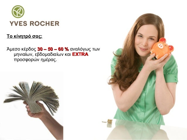 yves rocher international marketing International shipping eligible price under $25 $25 to $50 $50 to $100  shop for yves rocher in our health, household & baby care store (553.