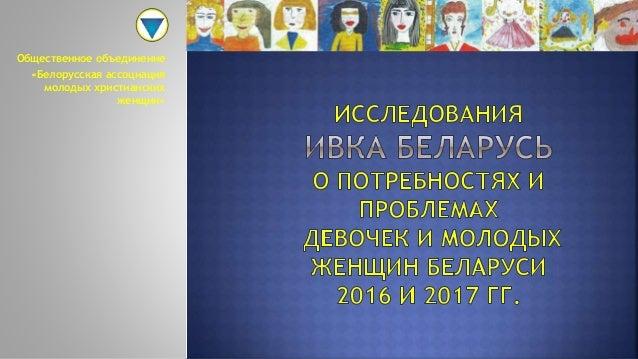 Общественное объединение «Белорусская ассоциация молодых христианских женщин»