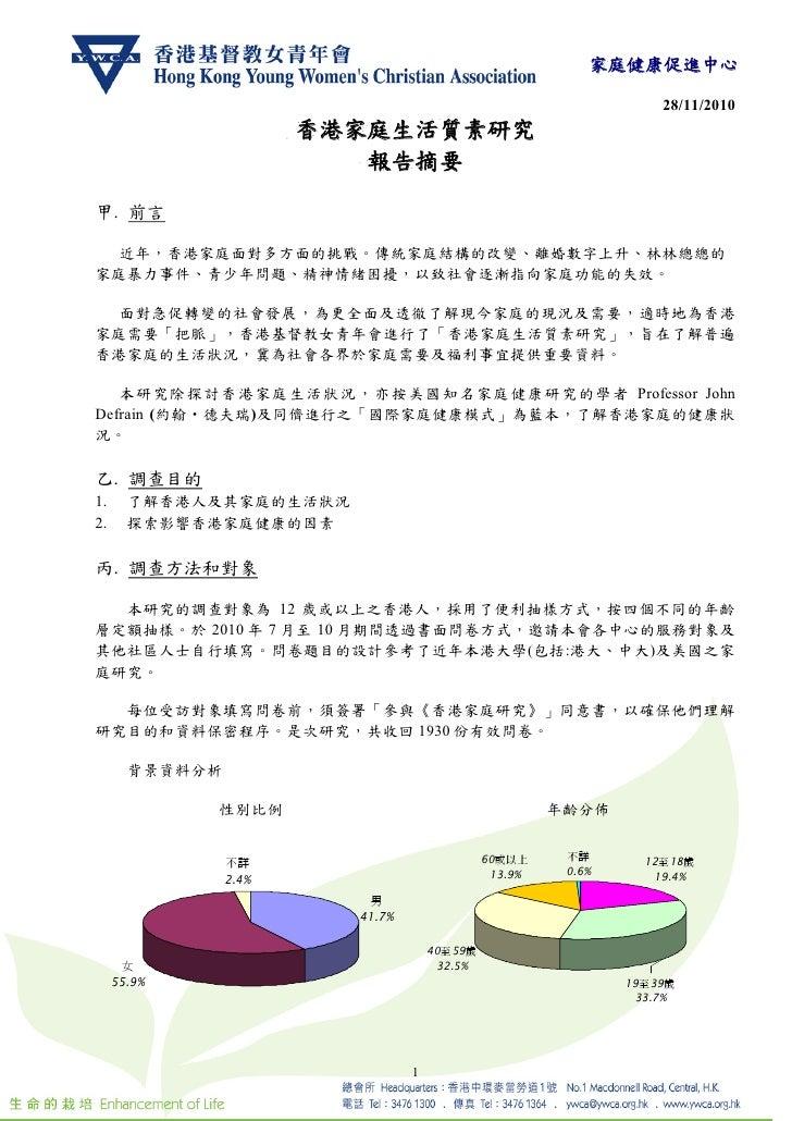 家庭健康促進中心                                                                     28/11/2010                        香港家庭生活質素研究 ...