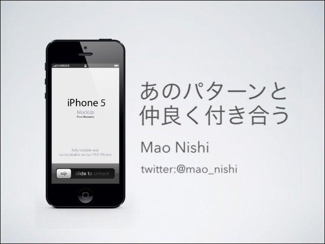 あのパターンと 仲良く付き合う Mao Nishi twitter:@mao_nishi