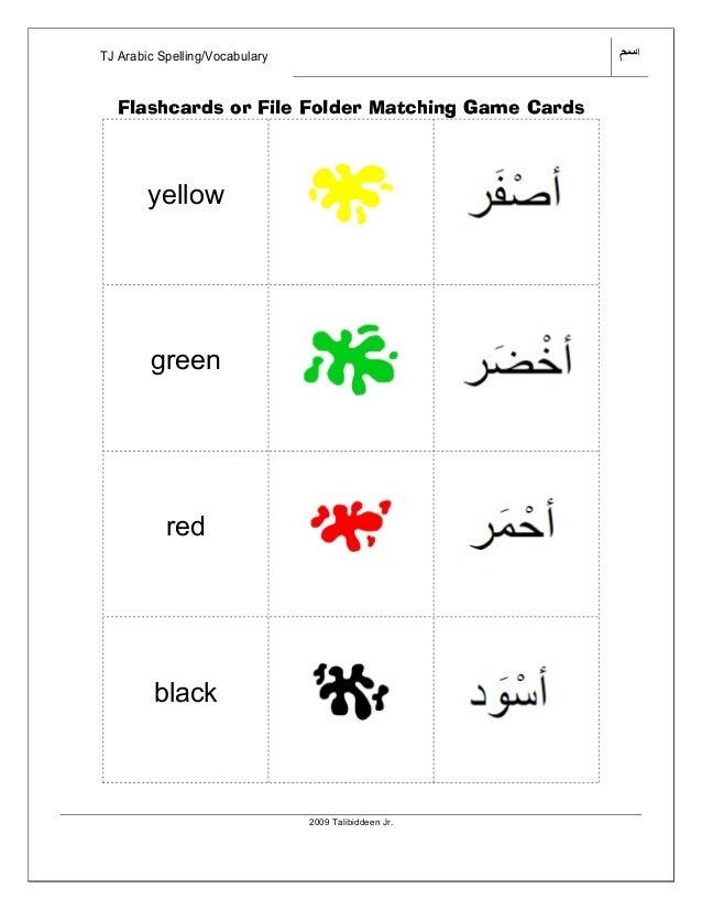 Arabic_vocabulary_spelling_colors
