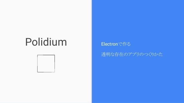 Electronで 動画ながら見アプリを作った Slide 3