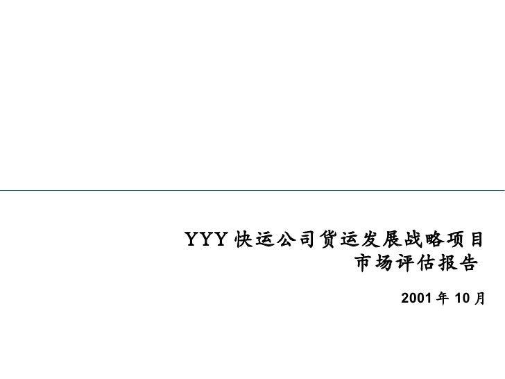 YYY 快运公司货运发展战略项目 市场评估报告  2001 年 10 月