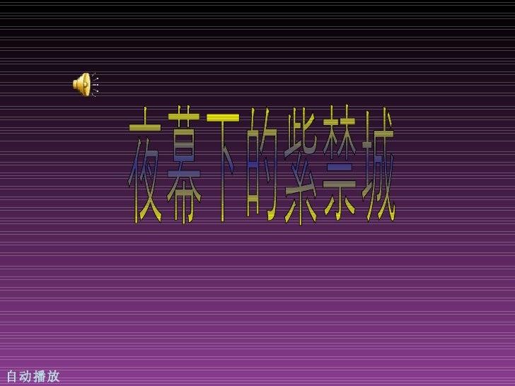夜幕下的紫禁城 自动播放