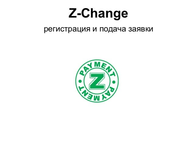 Z-Changeрегистрация и подача заявки