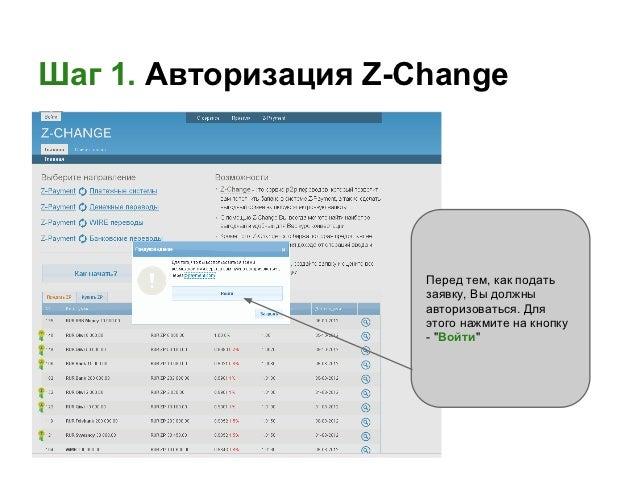 Выставление заявки z-change Slide 2