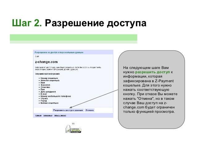Выставление заявки z-change Slide 3