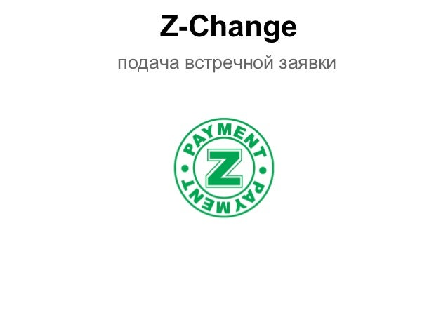 Z-Change подача встречной заявки