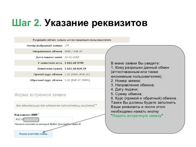 Z-Сhange: подача встречной заявки Slide 3