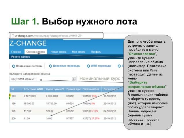 Z-Сhange: подача встречной заявки и завершение обмена Slide 2