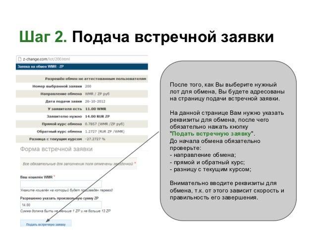 Z-Сhange: подача встречной заявки и завершение обмена Slide 3