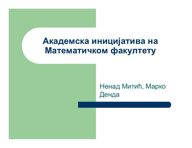 Академска иницијатива наМатематичком факултету           Ненад Митић, Марко           Денда