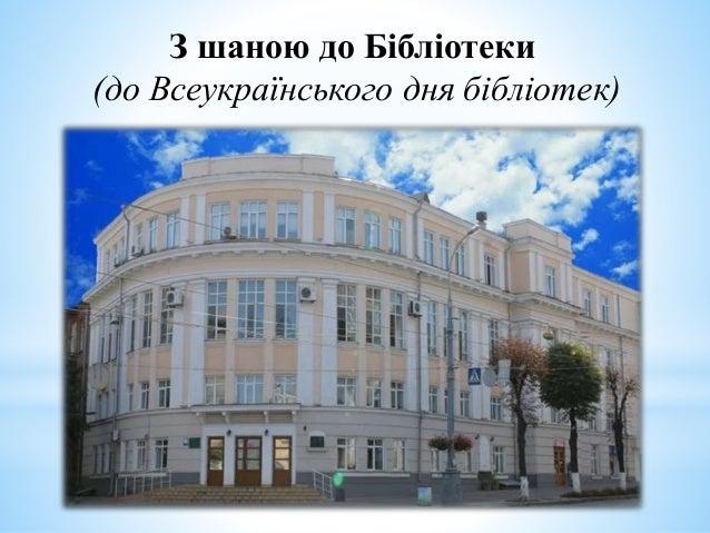 З шаною до Бібліотеки (до Всеукраїнського дня бібліотек)
