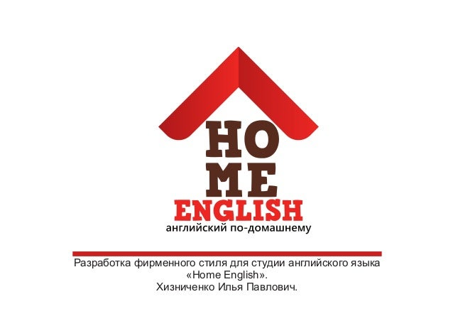 Разработка фирменного стиля для студии английского языка «Home English». Хизниченко Илья Павлович.