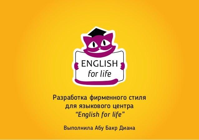"""Разработка фирменного стиля для языкового центра """"English for life"""" Выполнила Абу Бакр Диана"""