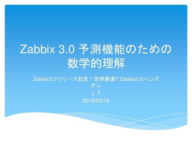 Zabbix 3.0 予測機能のための 数学的理解 Zabbix3.0リリース記念!世界最速? Zabbix3.0ハンズ オン LT 2016/03/16