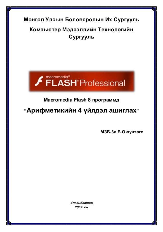 """Монгол Улсын Боловсролын Их Сургууль Компьютер Мэдээллийн Технологийн Сургууль Macromedia Flash 8 программд """"Арифметикийн ..."""