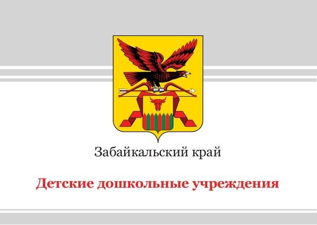 Забайкальский край Детские дошкольные учреждения