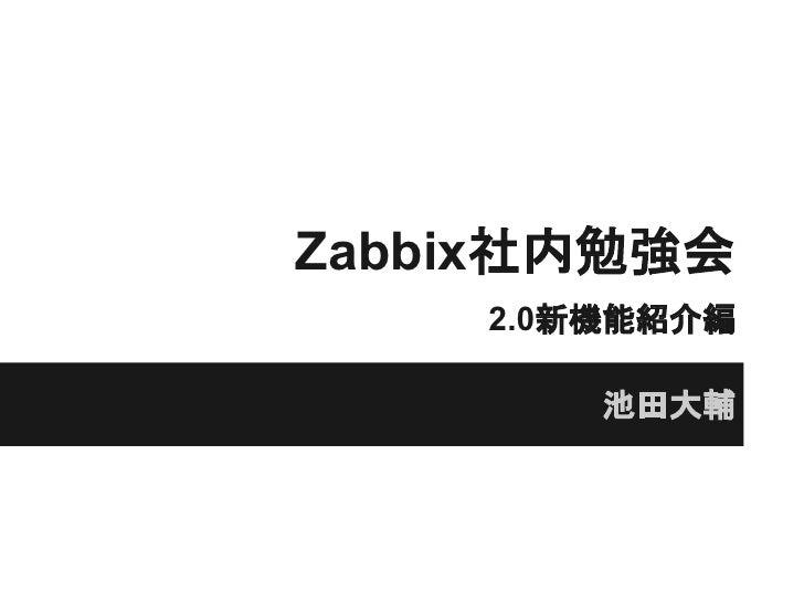Zabbix社内勉強会    2.0新機能紹介編        池田大輔