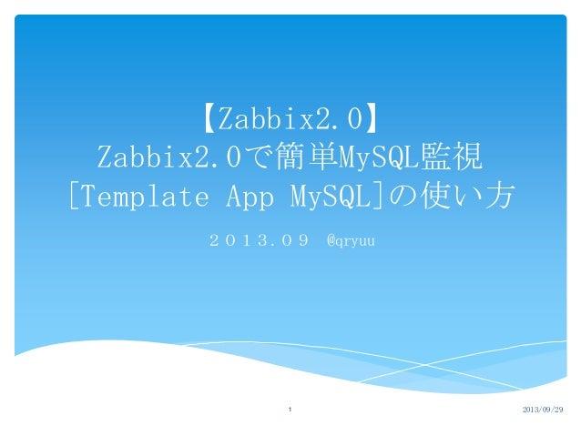 【Zabbix2.0】 Zabbix2.0で簡単MySQL監視 [Template App MySQL]の使い方 2013.09 @qryuu 1 2013/09/29