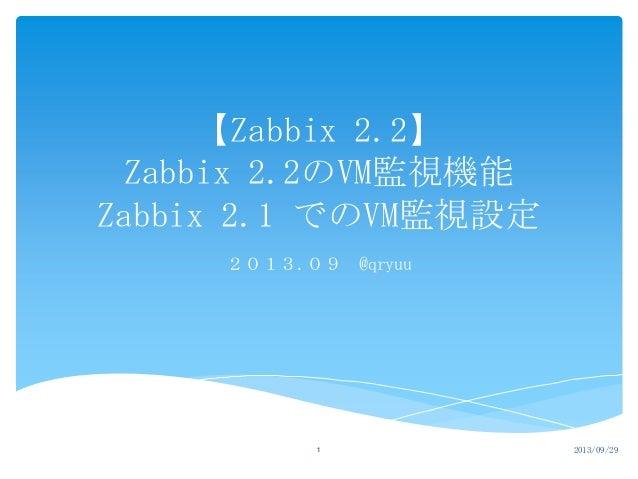 【Zabbix 2.2】 Zabbix 2.2のVM監視機能 Zabbix 2.1 でのVM監視設定 2013.09 @qryuu 1 2013/09/29