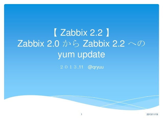 【 Zabbix 2.2 】 Zabbix 2.0 から Zabbix 2.2 への yum update 2013.11 @qryuu  1  2013/11/19