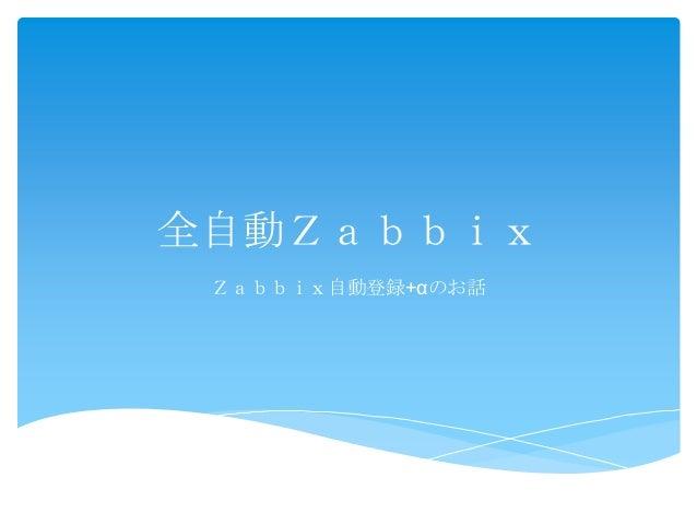全自動Zabbix Zabbix自動登録+αのお話