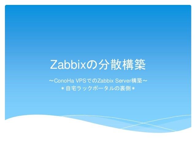 Zabbixの分散構築 ~ConoHa VPSでのZabbix Server構築~ *自宅ラックポータルの裏側*